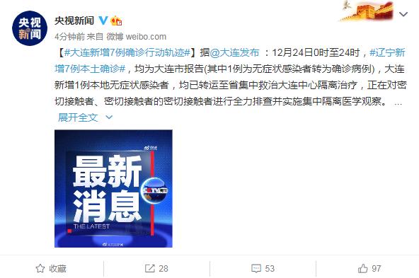 辽宁新增7例本土确诊 行动轨迹公布
