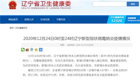官方消息!辽宁新增7例本土确诊病例