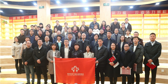 郑州市金水区经八路街道新的社会阶层人士联谊会正式成立