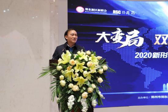 """郑东新区新联会举办""""大变局·双循环·新发展-2020新形势下房地产业发展论坛""""活动"""