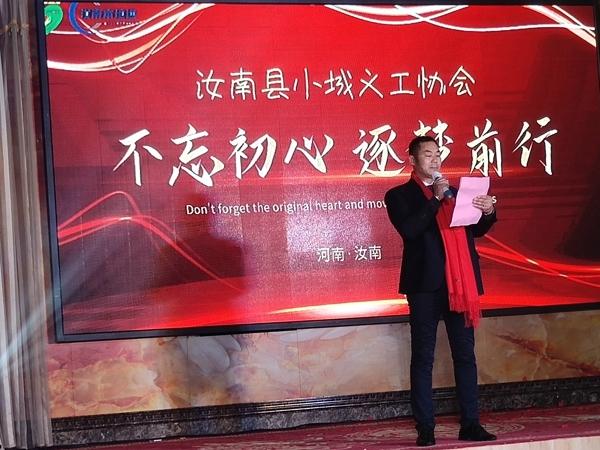 汝南县小城义工志愿者协会召开2020年度总结表彰会