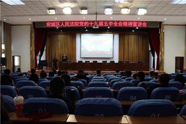 南阳宛城法院举行十九届五中全会精神宣讲活动