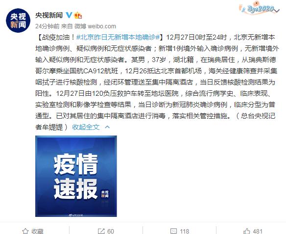 战疫加油!12月27日北京无新增本地确诊