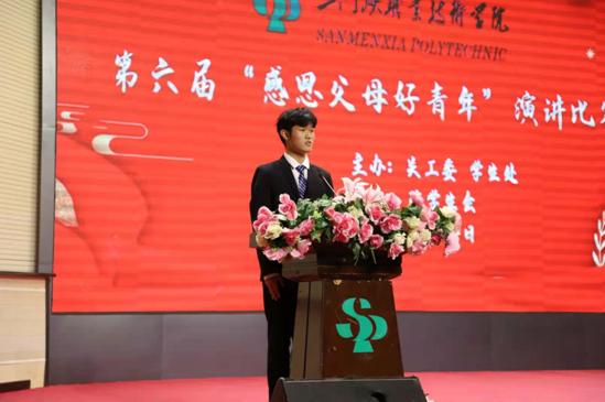 """三门峡职业技术学院举行第六届""""感恩父母好青年""""演讲比赛"""