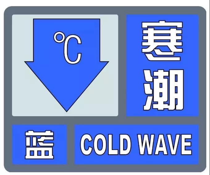 商丘连续发布两条天气预警 30日凌晨最低气温或降至零下10℃左右
