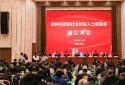 郑州市新的社会阶层人士联谊会成立 梁险峰出席
