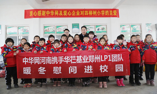 【益路华彩•暖冬行动】华芢基业郑州LP1团队爱心助学 为学子保驾护航