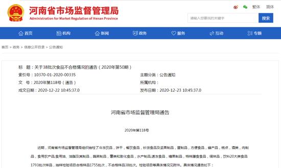 河南通告38批次食品不合格 河南大张实业、洛阳丹尼斯量贩等商超上榜
