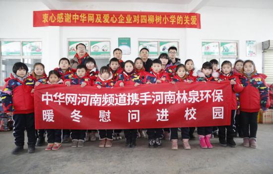 【益路华彩•暖冬行动】河南林泉环保科技有限公司为爱助学 情暖童心