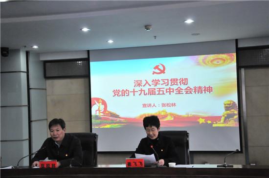 三门峡市委统战部召开党的十九届五中全会精神宣讲报告会