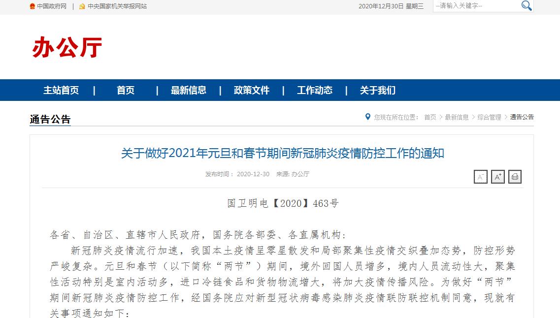 """国家卫建委发布""""双节""""提示:提倡春节家庭聚餐控制在10人以下"""