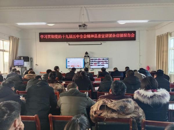 新蔡县余店镇召开十九届五中全会精神宣讲报告会