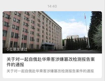 篡改检测报告回国!中国驻俄罗斯大使馆通报:极其恶劣