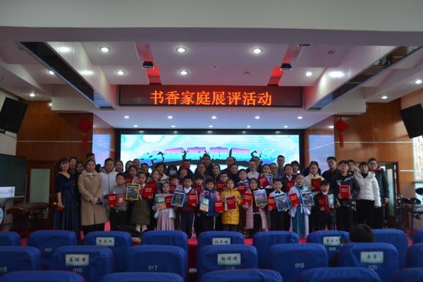 书香润泽童年 阅读涵养人生——郑州市金水区工人第一新村小学举行书香家庭展评活动