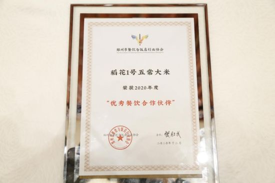稻花1号五常大米喜获2020年度餐饮行业优秀餐饮合作伙伴奖