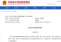 河南通告37批次食品不合格 洛阳大张实业、永辉超市安阳分公司等商超上榜