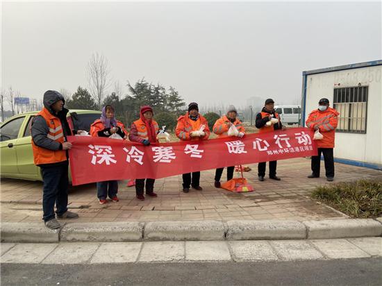 寒冬送温暖 点滴暖人心 郑州中环洁深冬慰问环卫工人