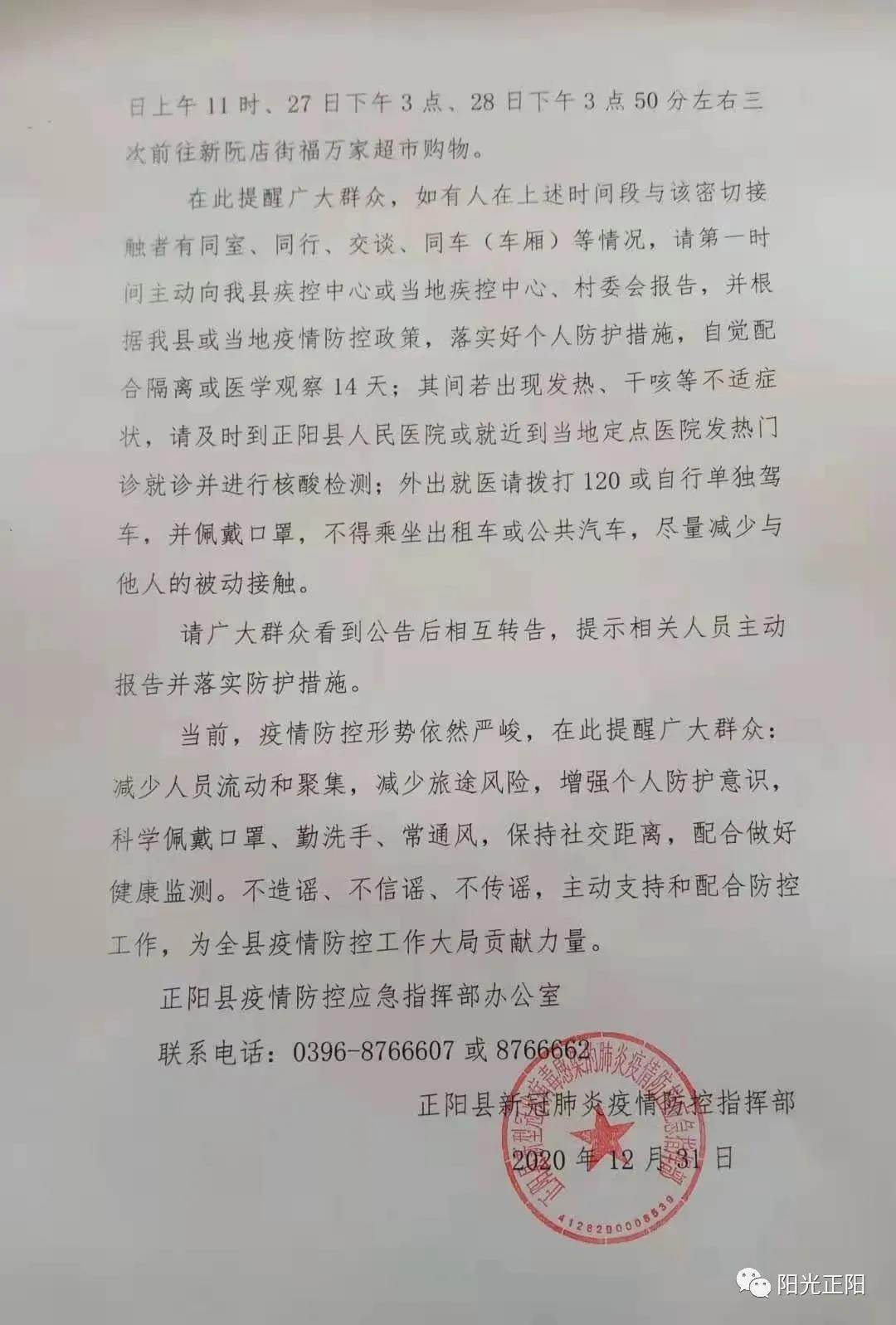 驻马店正阳县公布一名密接者的活动轨迹,曾乘坐这趟列车、大巴