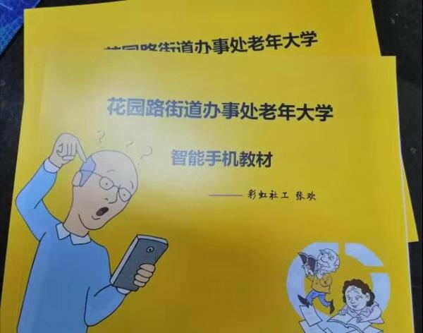 郑州市花园路街道办事处:鸿雁千里求书 老人也要乐享智能服务