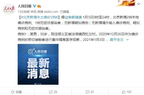北京新增本土确诊2例、1例无症状感染者 病例详情公布