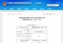 中原银行濮阳分行因贷款资金被挪用等违规被罚款30万元 主要责任人被警告