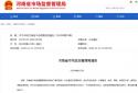 河南通告44批次食品不合格 河南丹尼斯百货、永辉超市等商超上榜