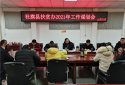 社旗县扶贫办召开2021年度工作谋划会