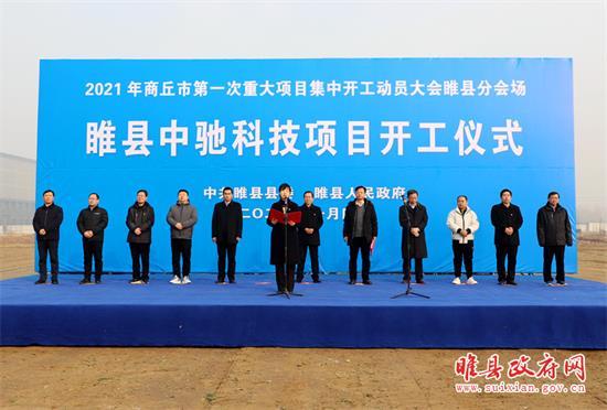 睢县举行2021年第一次重大项目集中开工动员大会