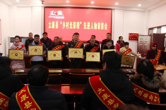 """示范引领,河南太康县表彰90名""""乡村光荣榜""""先进人物"""