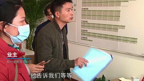 郑州美景芳华小区逾期未交房,急坏了业主,开发商:按照合同赔偿违约金