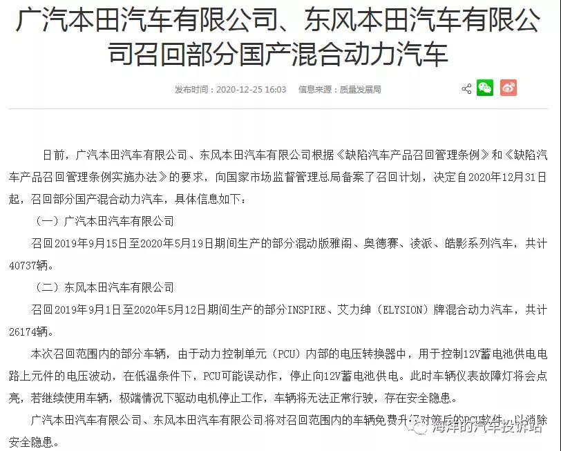 本田召回7万混动,郑州等地奔驰车主却还在维权:48V车载电力系统故障