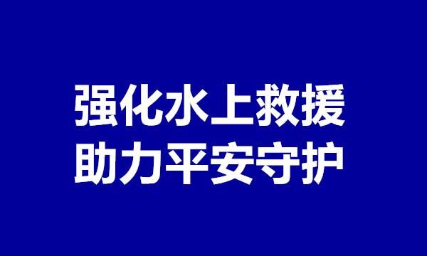 商丘市公安局睢阳分局:狠抓安全措施落实 全天候为民守护