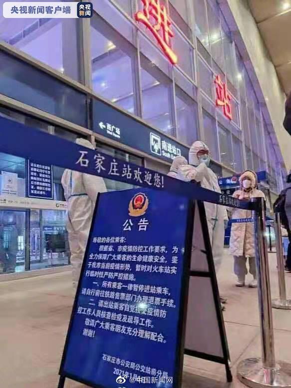 河北疫情:石家庄火车站暂停进站乘车