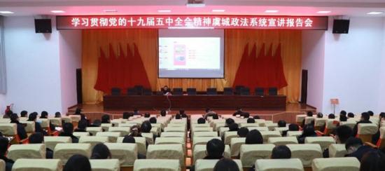 虞城政法系统召开学习贯彻党的十九届五中全会精神宣讲报告会