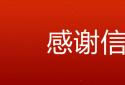 河南省污染防治攻坚办向商丘市委、市政府发来感谢信