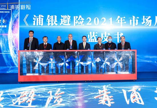 聚焦双循环战略机遇,助力豫沪经贸合作 《浦银避险2021年市场展望》蓝皮书在郑发布