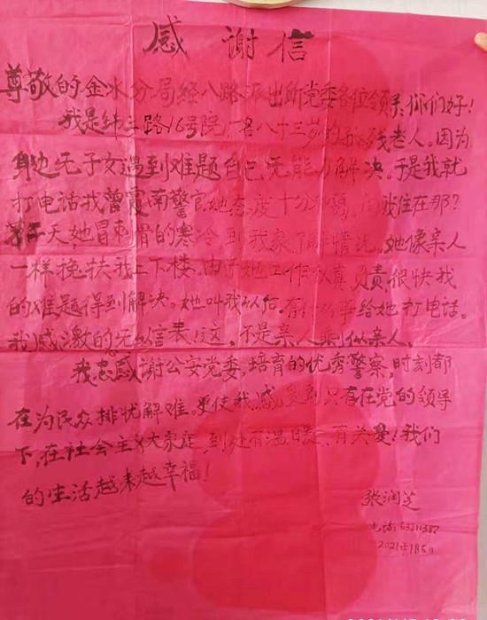 中国人民警察节的特别礼物,一封感谢信的背后