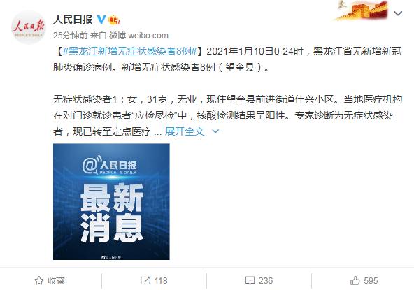 黑龙江新增无症状感染者8例 病例详情公布