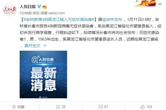吉林省长春市报告4例新冠无症状感染者,由黑龙江望奎县输入