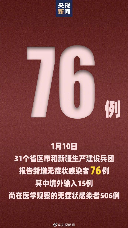 31省区市新增103例确诊 河北新增82例本土确诊