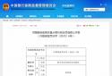 禹州市农村信用合作联社因风险管理及内控有效性不足等违规被罚款90万元