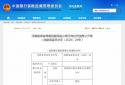 洛阳银行南阳分行因贷后管理不到位违规被罚款25万元