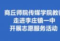 商丘师院传媒学院教师走进李庄镇一中开展志愿服务活动