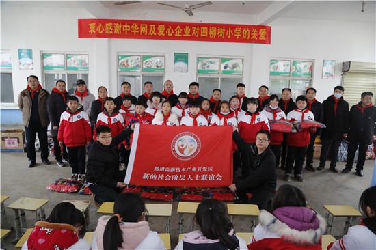 【益路华彩•暖冬行动】郑州高新区新联会寒冬助学暖童心