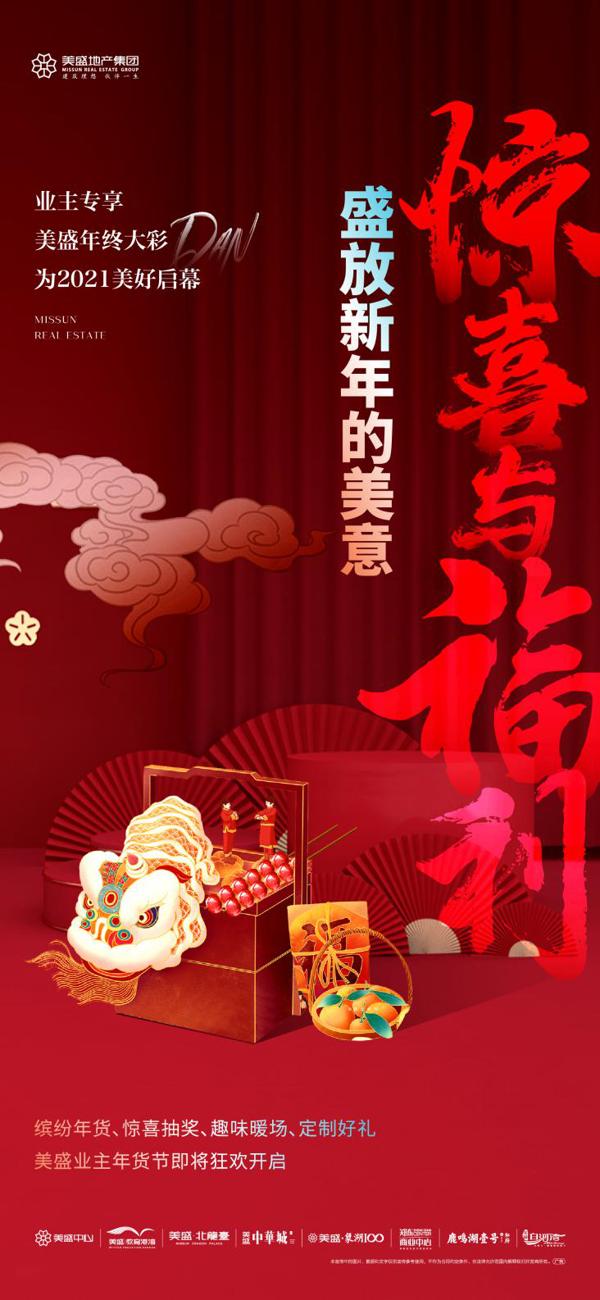 年味渐浓,美盛年货节即将盛大启幕,绝对有料!