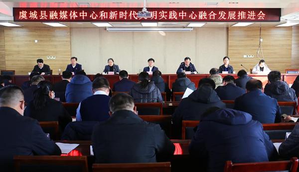 虞城县召开融媒体中心和新时代文明实践中心融合发展推进会