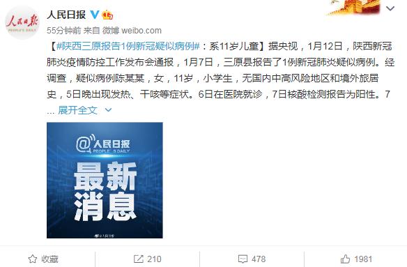 陕西三原报告1例新冠疑似病例:系11岁儿童