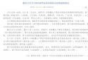 官方消息!截至1月11日24时新型冠状病毒肺炎疫情最新情况