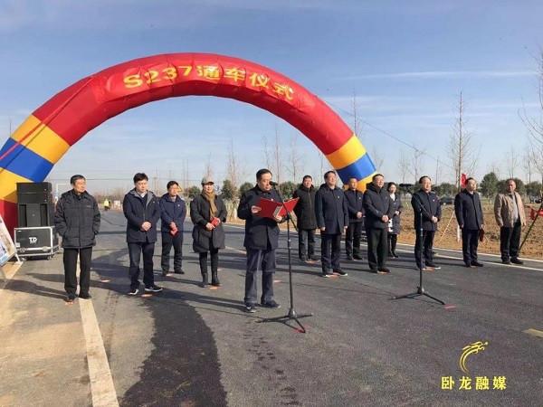 S237南阳卧龙区陆营至英庄段1月9日正式通车运行
