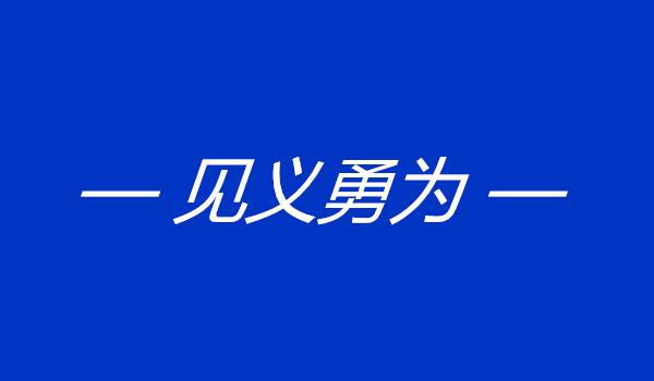 三次下水营救掉入冰窟的儿童 赵永博被评为河南省见义勇为英雄
